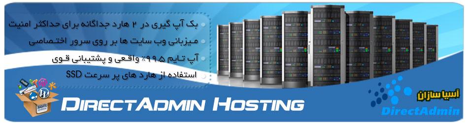 DirectAdmin-Hosting