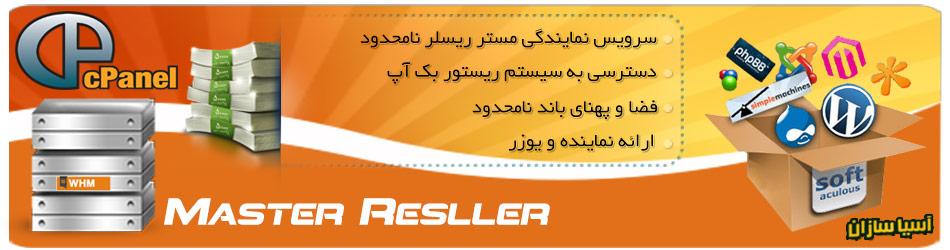 Master-reseller