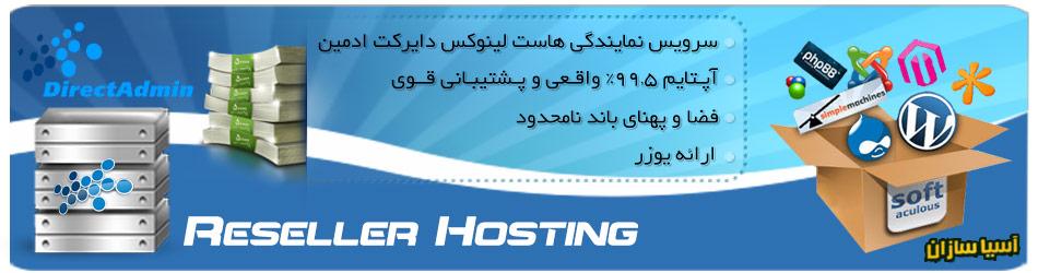 Reseller-Hosting2