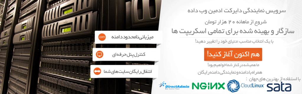 directadmin-reseller-hosting