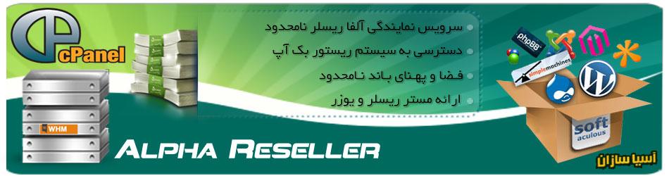 Alpha-Reseller