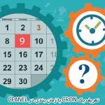 چگونه یک Cron یا زمان بندی در Cpanel تعریف کنم؟