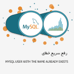 رفع خطای mysql user with the name already exists در 30 ثانیه