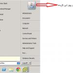 تغییر پسورد ویندوز سرور 2008