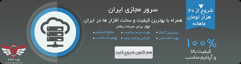 iran-vps-server