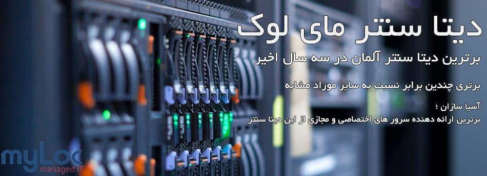 myloc-datacenter-asiasazan