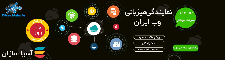 iran-reseller-hosting