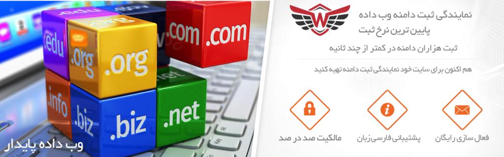 domain-reseller