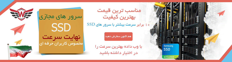 iran-ssd-vps