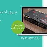 سرور EX51-SSD-GPU - سروری با کارت گرافیک سخت افزاری