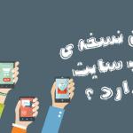چرا داشتن نسخه ی موبایل وب سایت اهمیت دارد ؟