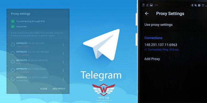 پروکسی قابل دسترس تلگرام