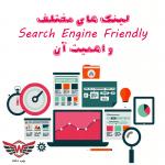 لینک های مختلف Search Engine Friendly و اهمیت آن