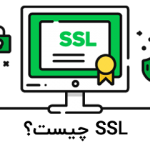 پروتکل امن SSL چیست؟ همه چیز درباره SSL