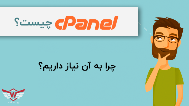 cPanel چیست ؟WHAT-IS-cpanel