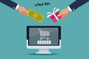 KPI فروش
