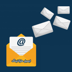 مفهموم ایمیل مارکینگ چیست و چه کاربردی دارد؟