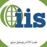 آموزش قدم به قدم نصب و راه اندازی IIS در ویندوز سرور