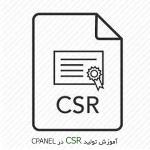 آموزش قدم به قدم تولید CSR در Cpanel