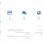 آموزش گام به گام مدیریت سرور از پنل کاربری